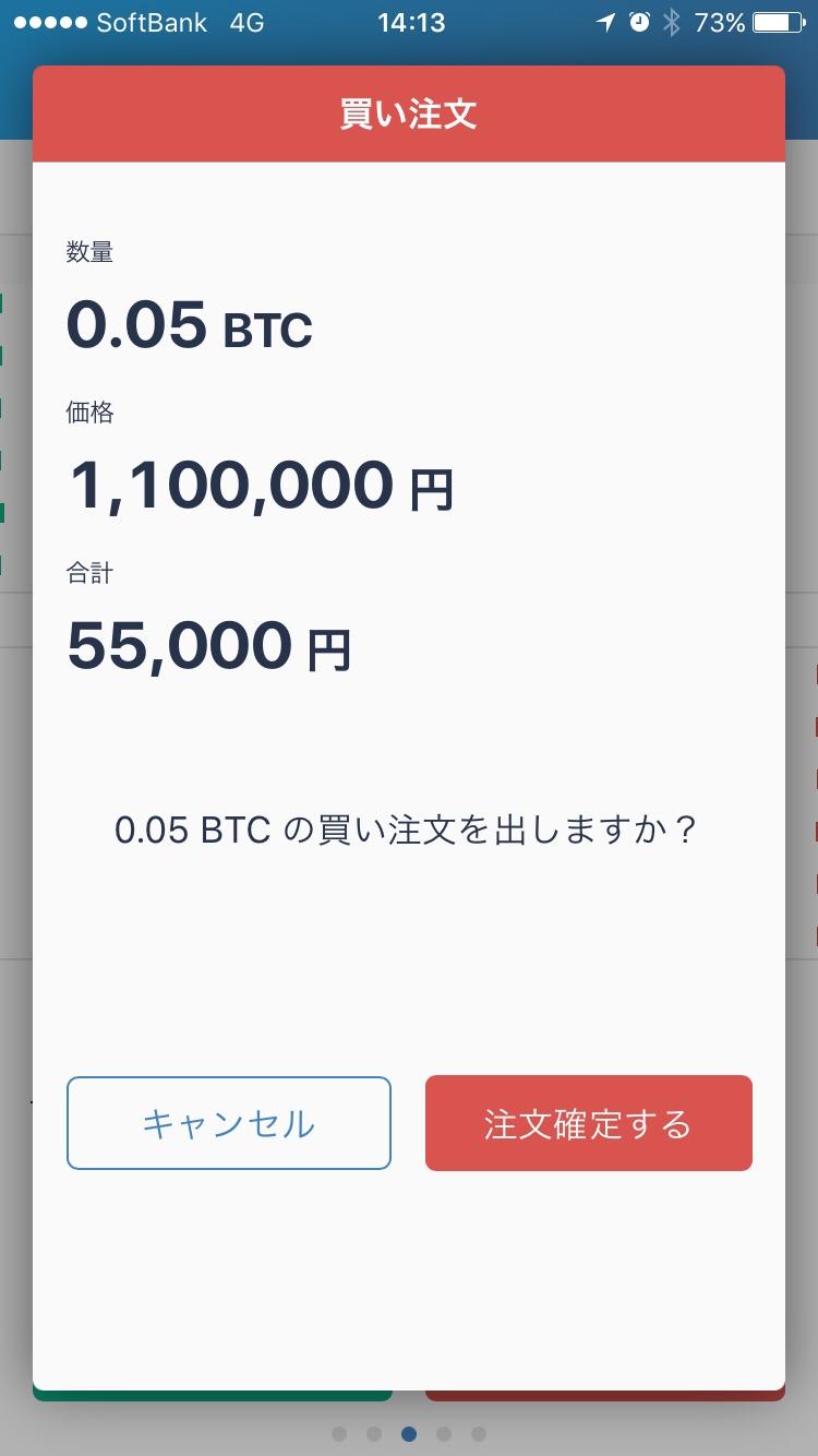 0 1ビットコインはいくら