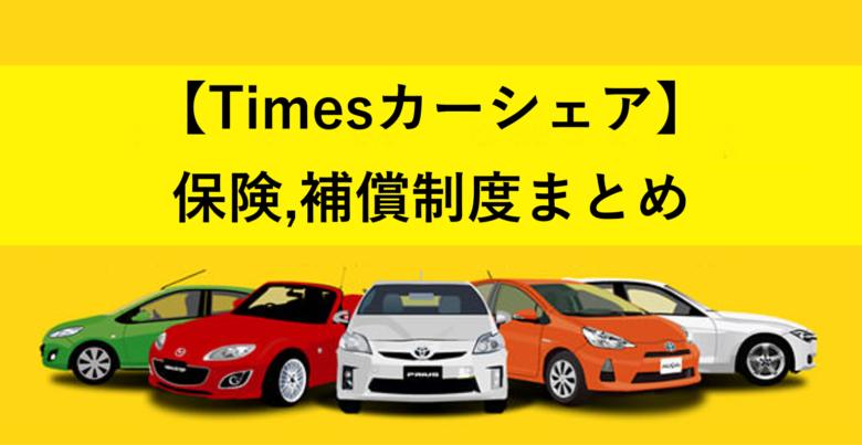 レンタカー times