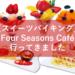 【フルーツパフェ食べ放題】西葛西フォーシーズンズカフェに行ってきました